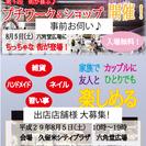 筑後川花火の日イベント出店募集!