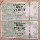 近鉄百貨店 商品券 2000円分