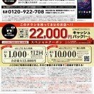 JCOM利用者特典 他社からauに乗り換えると、22000円のキャ...