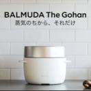 バルミューダ 炊飯器 THE GOHAN ホワイト