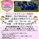 小学生なでしこ女子サッカー体験会実施します(6/4_13:15-1...