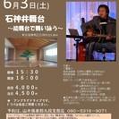 6月3日 山木康世(元ふきのとう)能舞台ライブ