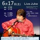 6月17日(土) 山木康世 広島ライブ!