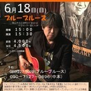 6月18日(日)山木康世 岡山ライブ!