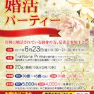 6月23日(金)第1回ワンランク上の婚活パーティー♪☆30代中心☆...