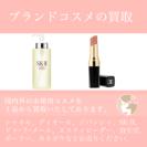 化粧品・美容機器・MLM製品を専門に買取する女性のためのリサイクル...