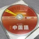ピンズラー中国語フルセット