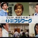 急募!入社祝い金10万円!!年間休日185日!!!フジワーク