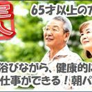 宇佐市下元重【清掃員募集】65歳以上の方限定!