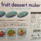 デザートフルーツメーカ