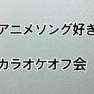 大阪  アニソンボカロ好きカラオケオフ会  メンバー募集