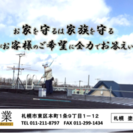 塗装は若濱工業へ♦️札幌 塗装 最安値