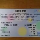6月1日の繁盛亭夜席指定席チケット1枚