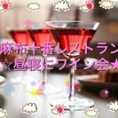 20~30代☆みんなで楽しむお洒落ワイン会( ´ ▽ ` ) お洒...