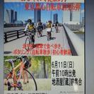 東京都心自転車旅第6弾メンバー募集中