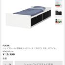 IKEA セミシングルベット