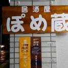 駅から3分 みずほ台の居酒屋barぽめ蔵