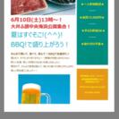 BBQ イベント‼️