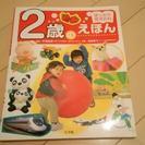 【値下げ】2歳の絵本