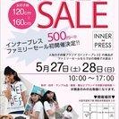 【60 - 90 %OFF】インナープレス ファミリーセール【5月...