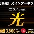 ソフトバンク光受付中!今なら最大12万4千円キャッシュバック♪