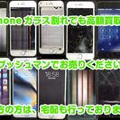 iPhoneのジャンク品高額買取行っております。名古屋では、ここだけ!