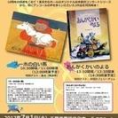 開館10周年記念公演 絵本朗読コンサート「スーホの白い馬」「おんが...