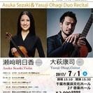 開館10周年記念公演「瀬﨑明日香&大萩康司デュオ・リサイタル」
