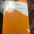 昭和50年の鍼灸医学の本
