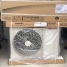 東芝エアコン6畳ー9畳2017年制取り付け標準工事込み