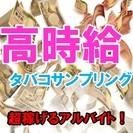 ★タバコサンプリング★