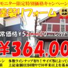札幌♦️塗装♦️最安値♦️若濱工業