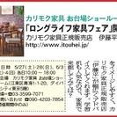 ★6/3(土)4(日)カリモク家具 お台場ショールーム『ご招待会』