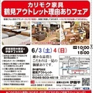 ★6/3(土)4(日)カリモク家具鶴見アウトレット『理由(ワケ)あ...