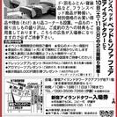 ★6/10(土)11(日)フランスベッド・新宿アイランド『ベッド&...
