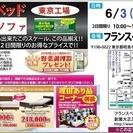 ★6/3(土)4(日)フランスベッド東京工場『ベッド&ソファお買得...