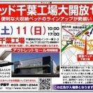 ★6/10(土)11(日)東京ベッド『千葉工場大開放セール!!』