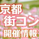 5月26日(金)20時~ 三条河原町★年代限定開催(女性20歳~3...