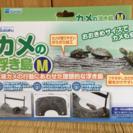 カメの浮き島 Mサイズ