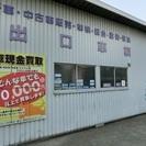 どんな車でも中古車・廃車買取 - 福岡県 春日市 出口車輌 - - 地元のお店