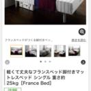 フランスベッド脚付マットレス