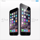 交換、買取 iPhone5cと iPhone6plus