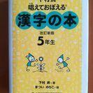 漢字の本5年生