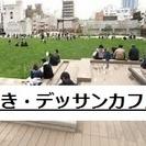 【初心者大歓迎!】 ~絵描き・デッサンカフェ会~ 【池袋駅周辺の公...