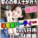 【婚活個室パーティー】6/3(土)11時~in八日市★22歳~34...