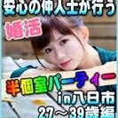 【婚活個室パーティー】6/3(土)13時~in八日市★27歳~39...