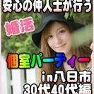 【婚活個室パーティー】6/3(土)15時~in八日市★30代・40...
