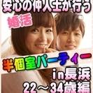 【婚活個室パーティー】6/4(日)11時~in長浜★22歳~34歳...