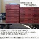 日本国民文学全集 全46冊