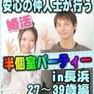 【婚活個室パーティー】6/4(日)13時~in長浜★27歳~39歳...